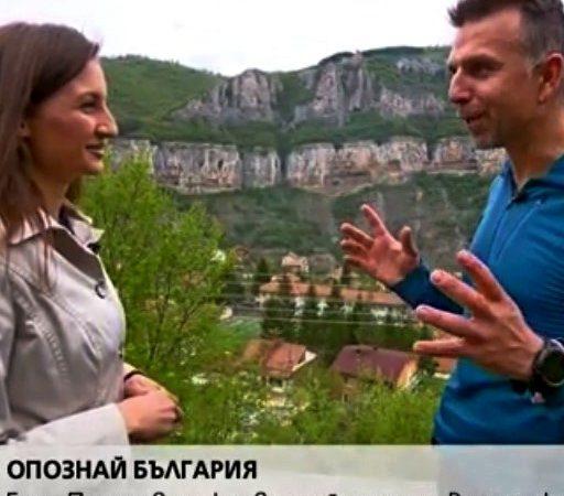 2017 На разходка във Врачанския Балкан (NovaTV)