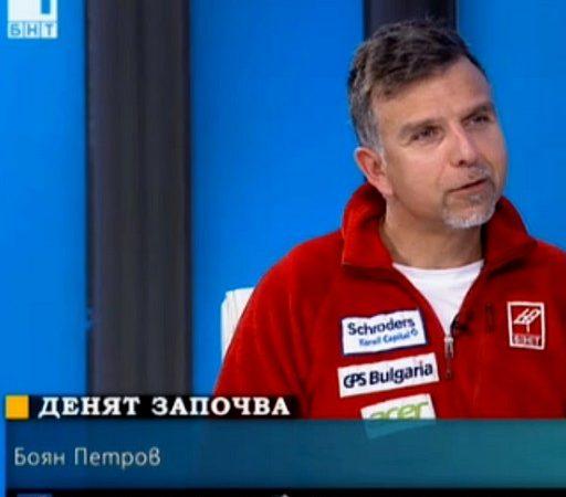 "2018 Боян Петров поема към ""Хималайската корона"" (БНТ)"